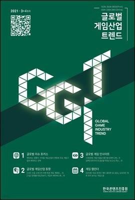 2021 글로벌 게임산업 트렌드 3+4월호(통권 46호)