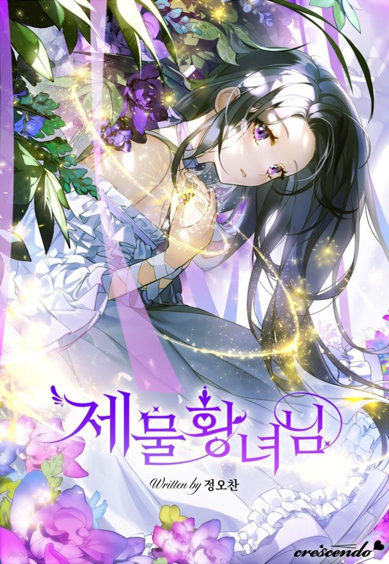 [세트] 제물 황녀님 (총4권/완결)