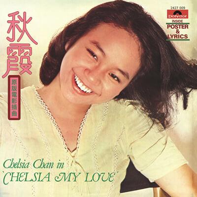 사랑의 스잔나 영화음악 (Chelsia My Love: One Summer Night OST - 진추하) [LP]