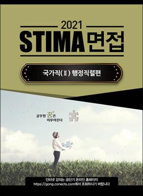2021 STIMA 면접 국가직9급 2 행정직렬편