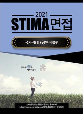 2021 STIMA 면접 국가직9급 2 공안직렬편