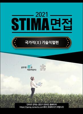 2021 STIMA 면접 국가직9급 2 기술직렬편