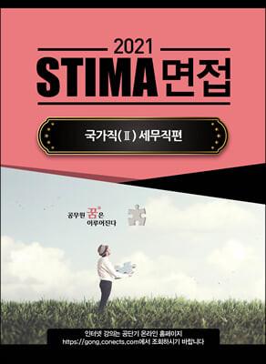 2021 STIMA 면접 국가직9급 2 세무직편
