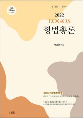 2022 LOGOS 형법총론