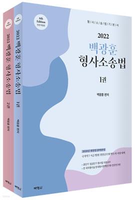 2022 백광훈 형사소송법 세트