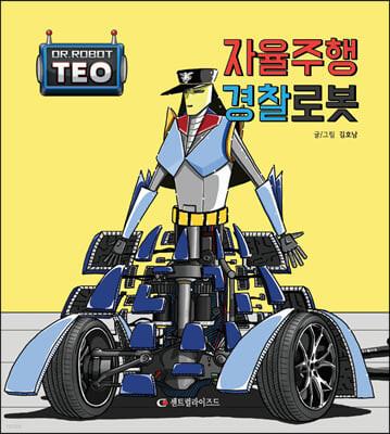 자율주행 경찰로봇