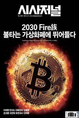 시사저널 2021년 05월호 1646호