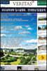 베리타스알파 고입·대입을 위한 고품격 교육 신문 (355호)