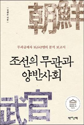 조선의 무관과 양반사회