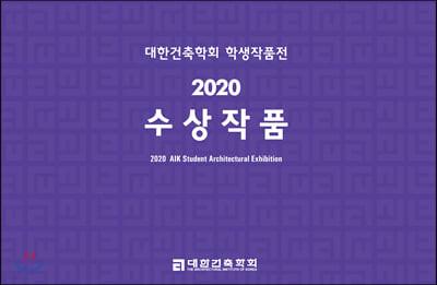 대한건축학회 학생작품전 2020 수상작품