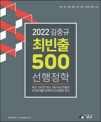2022 김중규 최빈출 500 선행정학