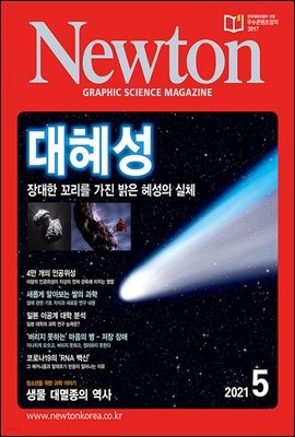월간 뉴턴 Newton 2021년 05월호