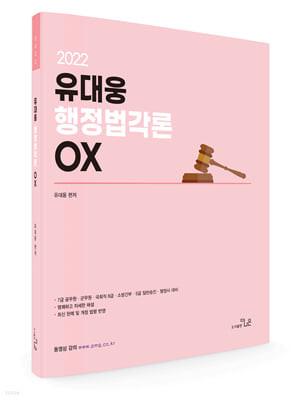 2022 유대웅 행정법각론 OX