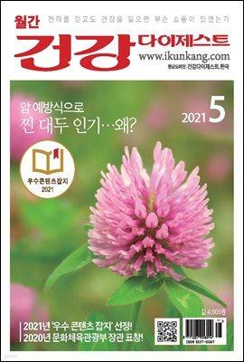 건강다이제스트 2021년 05월호