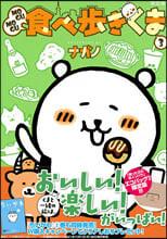 (예약도서) MOGUMOGU食べ步きくま 3 限定版