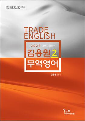 2022 김용원 무역영어 2