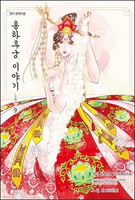 홍하후궁 이야기 ~소옥전~ 09
