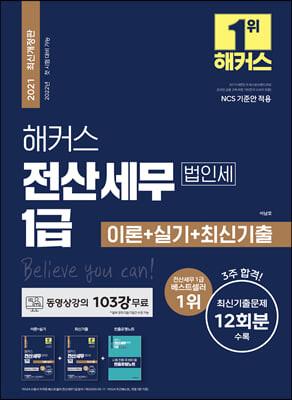 2021 해커스 전산세무 1급 법인세 이론+실기+최신기출