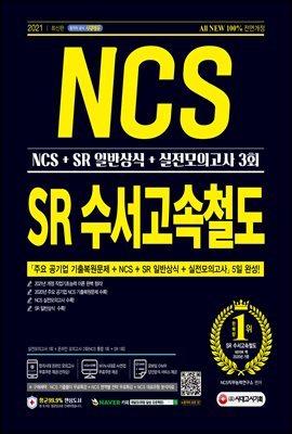 2021 최신판 All-New SR(에스알) 수서고속철도 NCS+SR 일반상식+실전모의고사 3회
