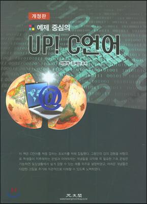 예제 중심의 UP! C언어 (개정판)