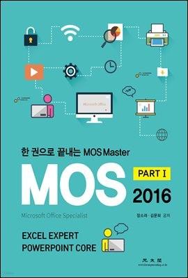 MOS Master PART 1 (2016)