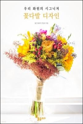우리 화원의 시그니처 꽃다발 디자인