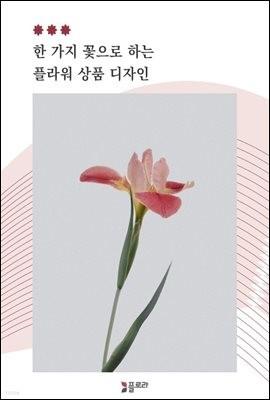 한 가지 꽃으로 하는 플라워 상품 디자인