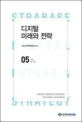 디지털 미래와 전략(2021년 5월호 Vol.185)