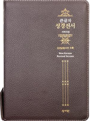 성경전서 NKR73ESB (고급/개역개정/대/색인/지퍼/초코)