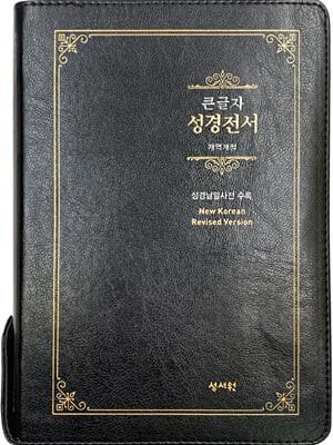 성경전서 NKR73ESB (개역개정/대/색인/지퍼/검정)