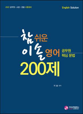 2022 참 쉬운 이솔 영어 공무원 핵심문법 200제