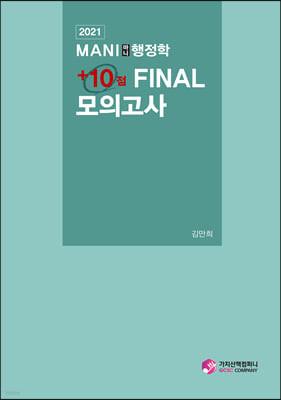 2021 마니(MANI)행정학 +10점 FINAL 모의고사