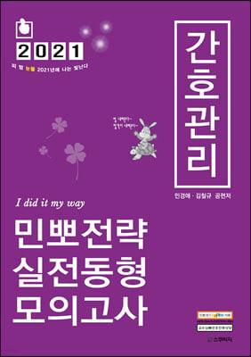 2021 민경애 간호관리 민뽀전략 실전동형 모의고사