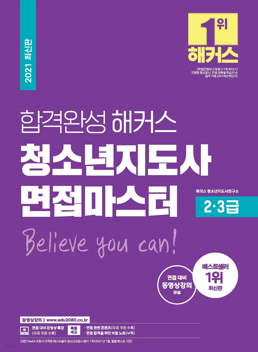 2021 합격완성 해커스 청소년지도사 면접마스터 2·3급