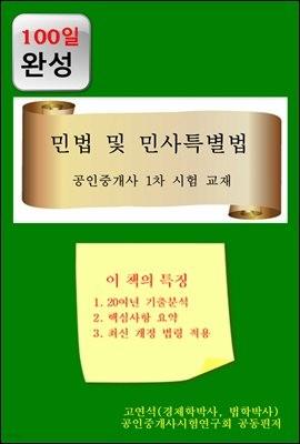 100일완성 민법 및 민사특별법