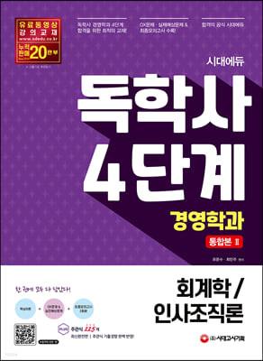 시대에듀 독학사 경영학과 4단계 통합본 Ⅱ(회계학/인사조직론)