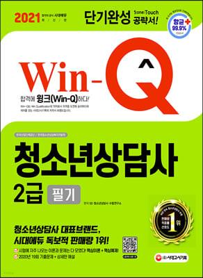 2021 Win-Q 청소년상담사 2급