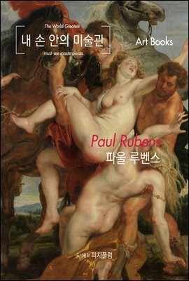 내 손 안의 미술관, 파울 루벤스