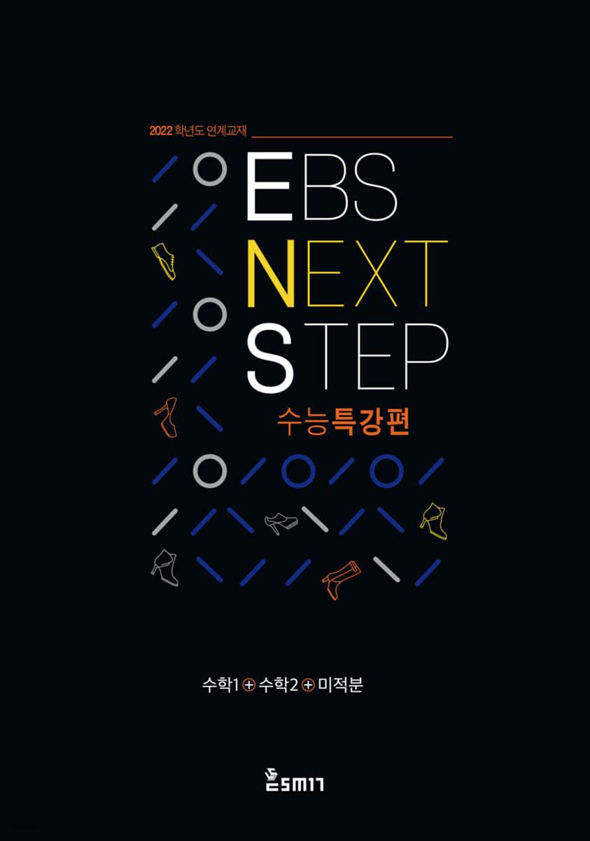 EBS NEXT STEP 수능특강편 수학1+수학2+미적분