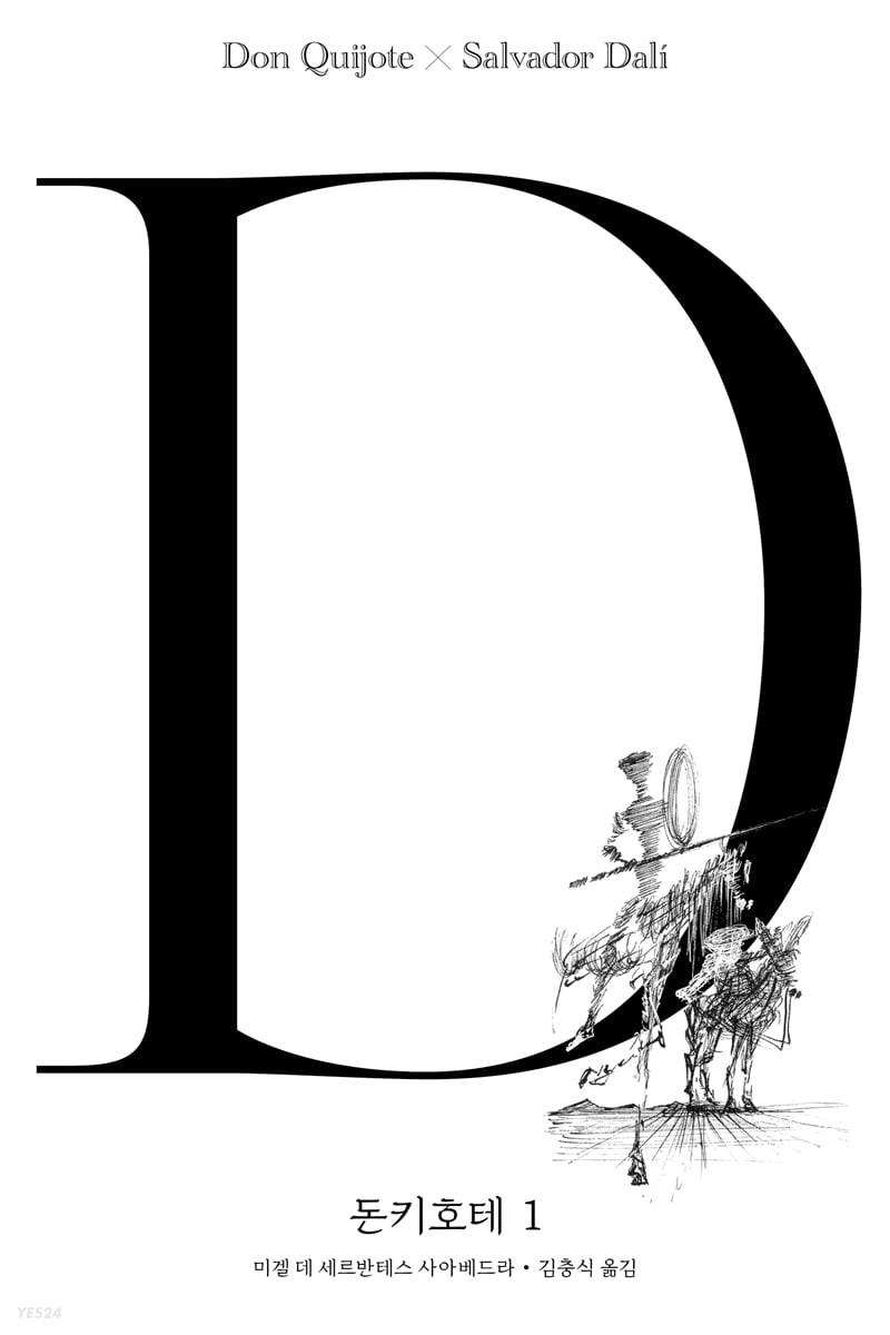 돈키호테 1