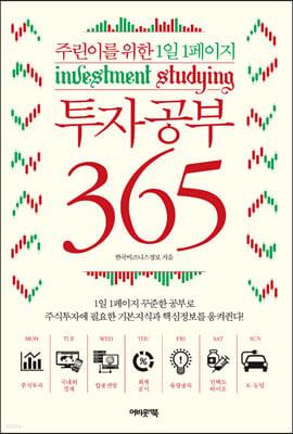 투자공부 365