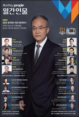 월간인물 2021년 5월호