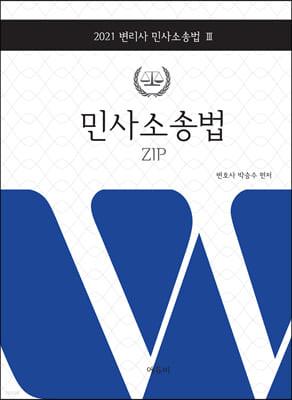 2021 민사소송법 Zip