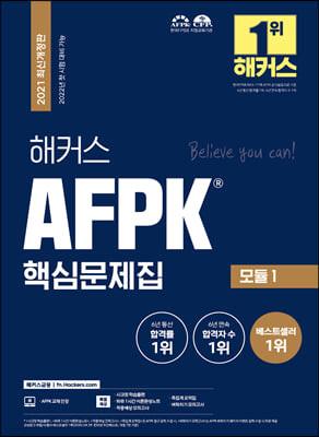 2021 해커스 AFPK 핵심문제집 모듈 1