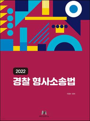 2022 경찰 형사소송법