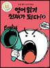 영어 읽기 천재가 되다! 2