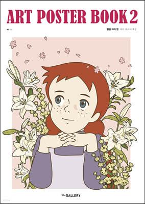 빨강 머리 앤 아트 포스터 북 2 (A3)