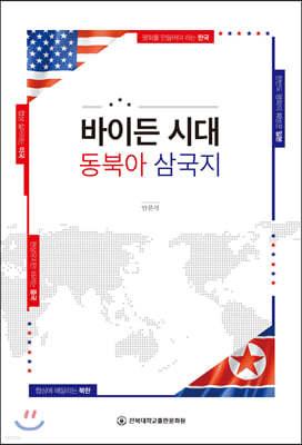 바이든 시대 동북아 삼국지