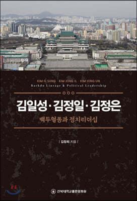 김일성·김정일·김정은 : 백두혈통과 정치리더십