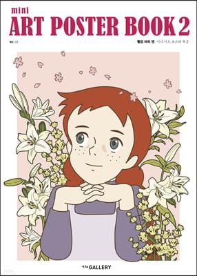 빨강 머리 앤 아트 포스터 북 2 (A4)